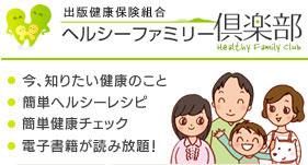 出版健康保険組合 ヘルシーファミリー倶楽部